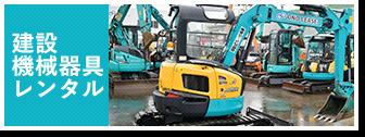 建設機械器具レンタル